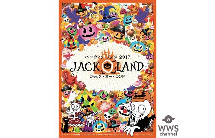 史上最大の屋内型ハロウィンテーマパーク『ジャック・オー・ランド』が今年も開催!大好評のハロウィンファッションショーも開催!