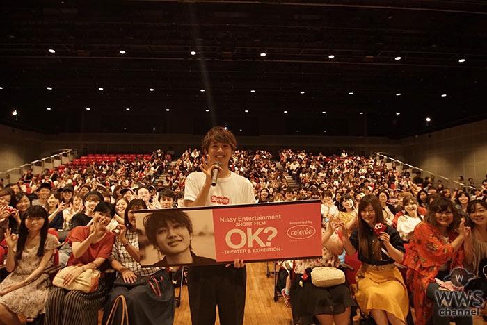 西島隆弘(Nissy)がファンの前にサプライズ登場!「僕を通して見るのは夢の世界であってほしい」初監督作品「OK?」披露イベント竹芝ニューピアホールで開催!