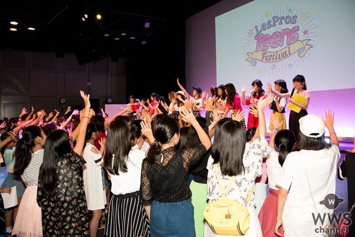 久間田琳加ら人気ティーンモデルが大集結の『レプロティーンズフェスティバル』に観客たちは大興奮!