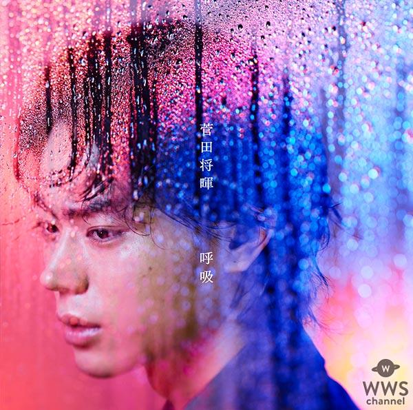 菅田将暉、「呼吸」のカップリング「雨が上がる頃に」が本日「菅田将暉のオールナイトニッポン」にて音源初解禁!