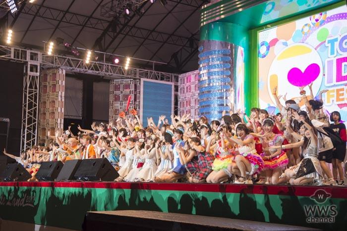 世界最大のアイドルフェスティバルTIF2017終幕!アイドル勢揃いでラストはモーニング娘。『ザ☆ピ~ス!』を熱唱!