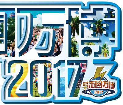 氣志團万博を再体験・追体験できる奇跡のコンピレーションアルバムが9月16日発売!