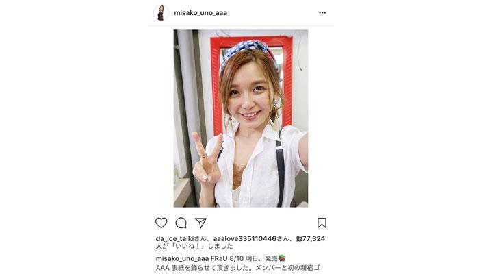 AAA宇野実彩子が可愛すぎる自撮りショット披露で歓喜の声殺到!「実彩子ちゃんの可愛すぎる自撮りで死にました。。」