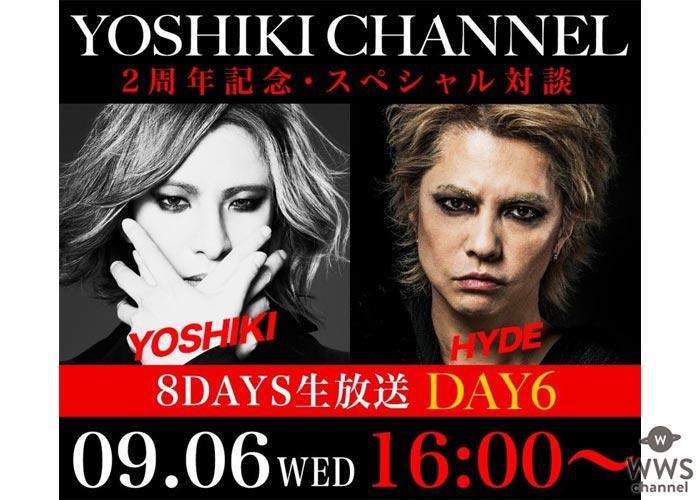 YOSHIKI CHANNELの大型特番にHYDEが生出演する追加放送が緊急決定!合計8日間に渡ってYOSHIKI&超豪華ゲストが生出演!