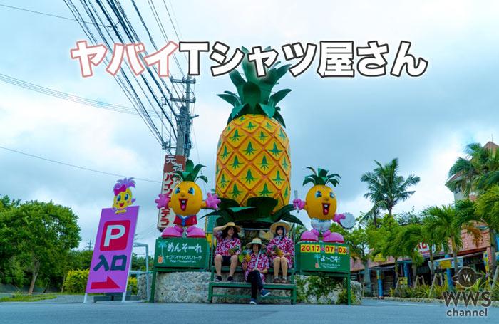 ヤバイTシャツ屋さん 9/20(水)発売 5th single「パイナップルせんぱい」より 「ハッピーウェディング前ソング」のMV完成!!