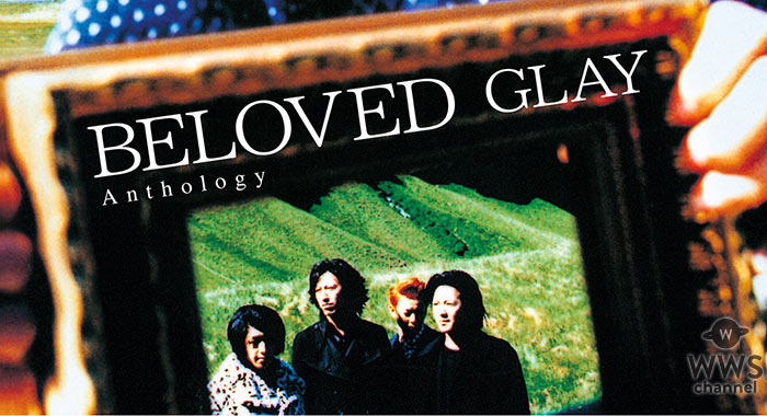 GLAY「BELOVED Anthology」の発売に先駆けて本日より一部公開!名盤「BELOVED」が20年の時を経て蘇る!