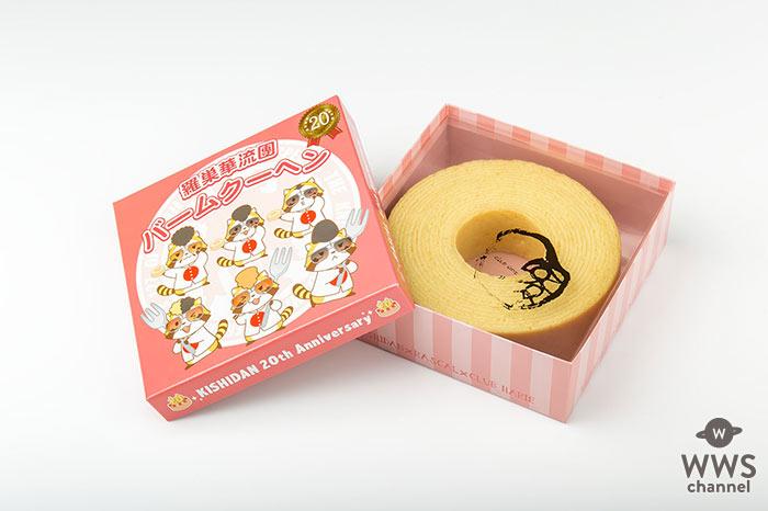 「日本一のバームクーヘン・マニア」氣志團・綾小路翔が、「世界一美味しい!」と公言するCLUB HARIEのバームクーヘン発売!