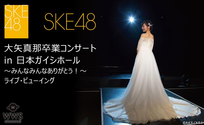 SKE48の1期生 大矢真那の卒業コンサートを全国各地の映画館でライブ・ビューイングすることが決定!