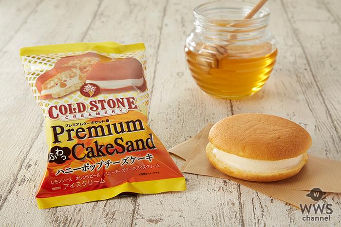 9/19(火)より「コールドストーン」とセブンイレブンのコラボレーション商品『コールド・ストーン・クリーマリー プレミアムケーキサンド ハニー ポップ チーズケーキ』が登場!