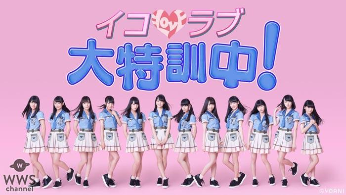 指原莉乃プロデュースアイドル『=LOVE』の初の冠番組『イコラブ大特訓中!』がSHOWROOMにてスタート!