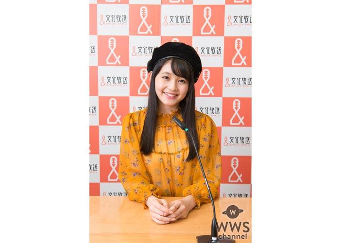 Seventeen新専属モデル・久間田琳加が初冠レギュラー番組でラジオパーソナリティに初挑戦!