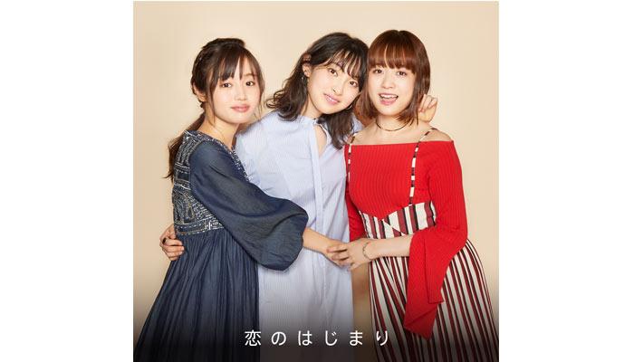 家入レオ×大原櫻子×藤原さくら「恋のはじまり」が 主要配信サイトでチャート1位の好発進!