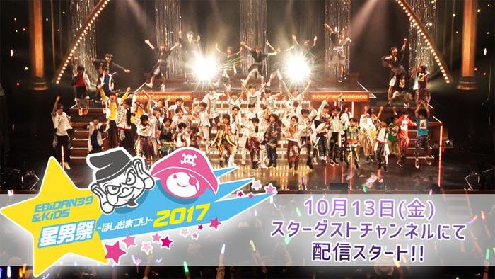 EBiDAN 39&KiDS「星男祭2017」がスターダストチャンネルにてライブ映像独占配信決定!