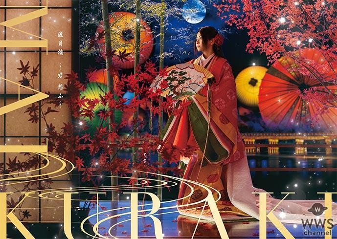 倉木麻衣の十二単姿も話題を呼んだ珠玉のバラードナンバー『渡月橋 〜君 想ふ〜』がNTTの最新技術『Kirari!』と融合!