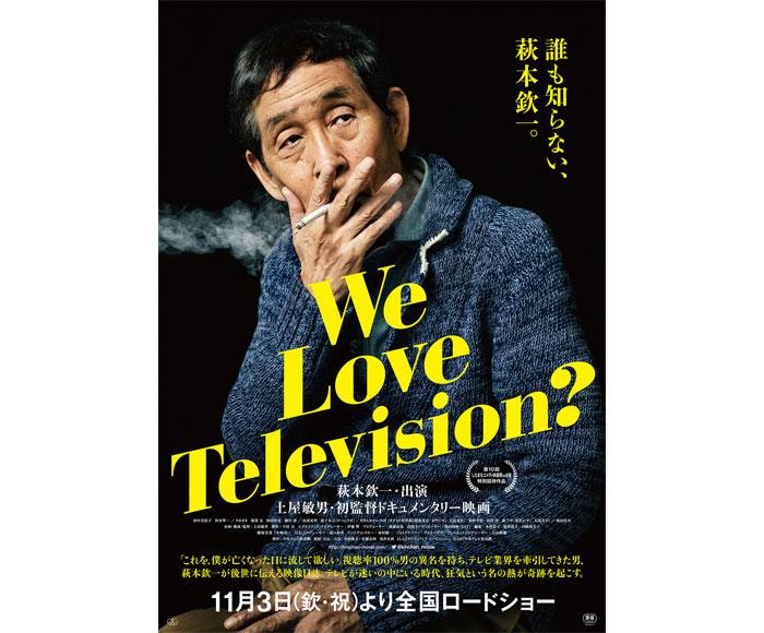 DAOKOが岡村靖幸プロデュースによる、次作シングル「ステップアップLOVE」に、 ドキュメンタリー映画「We Love Television?」主題歌となる 岡村靖幸『忘らんないよ』収録決定!