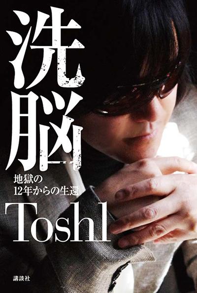 X JAPAN Toshlが新宿・福家書店で自伝『洗脳 地獄の12年からの生還』発売イベントを開催!
