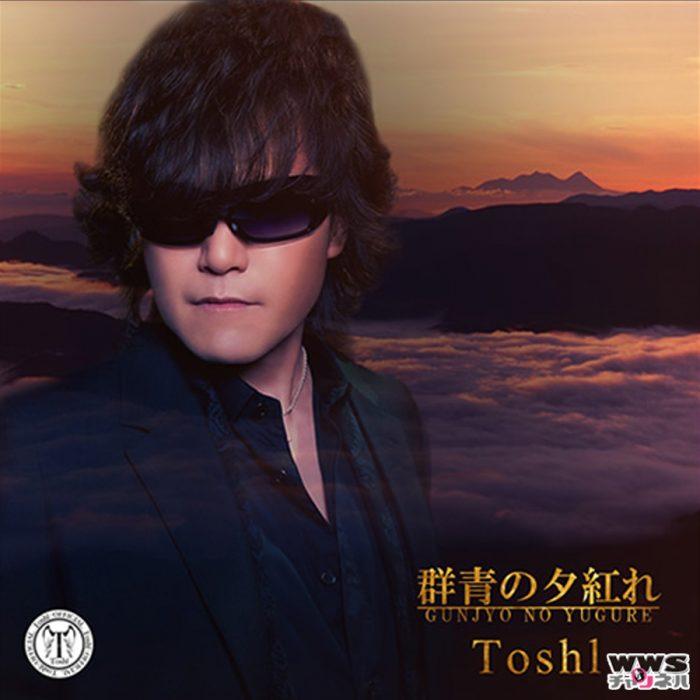 Toshl NEW SINGLE 『群青の夕紅れ』予約受付開始!カップリング曲に『未来をEYEしてる』収録!
