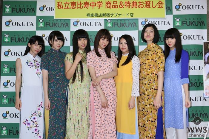私立恵比寿中学が3泊4日の旅に完全密着した最新フォトブック発売記念イベントに登場!「忘れられない旅になりました」