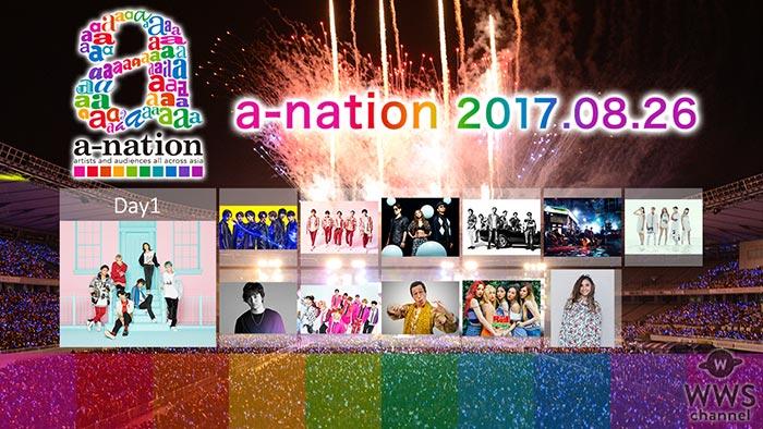 AAA、浜崎あゆみら総勢22組豪華アーティストが弾けたあの夏の興奮をもう一度! のべ12万人を動員した国内最大級の大型フェス「a-nation2017」 早くも10月21日(土)&22日(日)から独占配信決定!