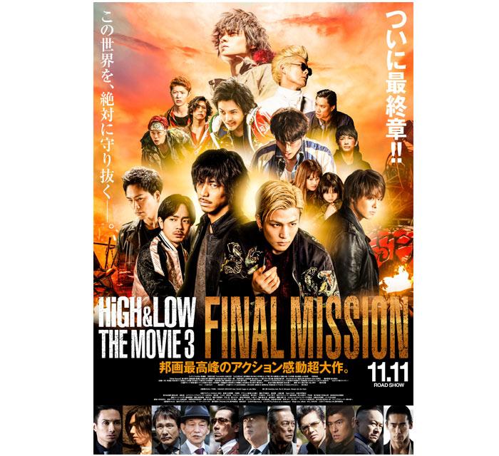 「HiGH&LOW THE MOVIE 3 / FINAL MISSION」 本ポスタービジュアル初解禁!!ついに最終章へ!
