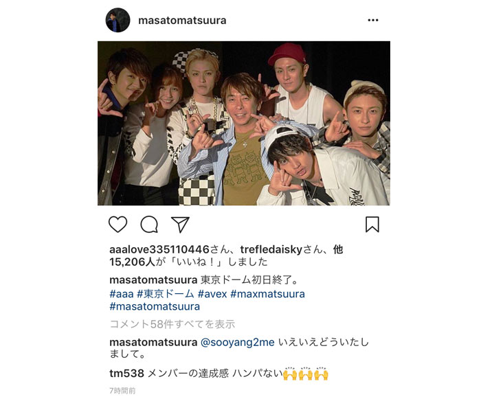AAAが東京ドーム初日公演終了で松浦社長と笑顔の集合写真を公開!「AAAという最強で最高のグループを作ってくれて感謝」