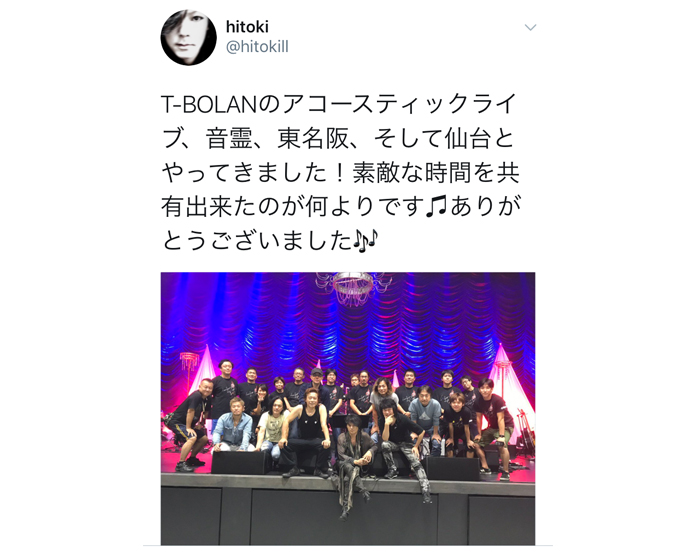 人時がT-BOLANアコースティックツアーを 振り返り感謝!「演奏が沁みるよ〜🎶」