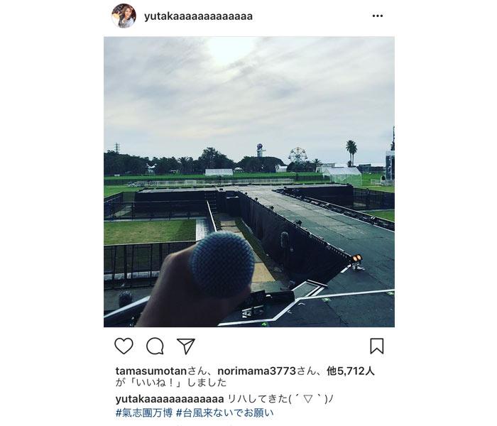 ゴールデンボンバー喜矢武豊が 氣志團万博2017でリハーサル!「晴れバンドだからきっと大丈夫!台風来ませんように」