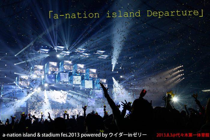 【青山テルマ E-girls 倖田來未らが出演】 8月3日Departureレポート a-nation island & stadium fes.2013