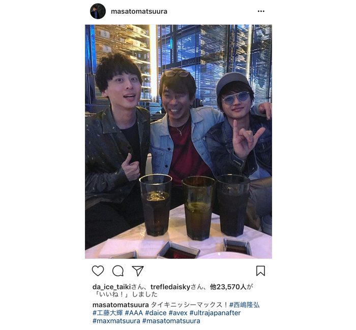 エイベックス松浦社長がULTRA JAPANでDa-iCE 工藤大輝とAAA西島隆弘と満面の笑顔でレアな3ショット「このメンツ最強だわ〜」