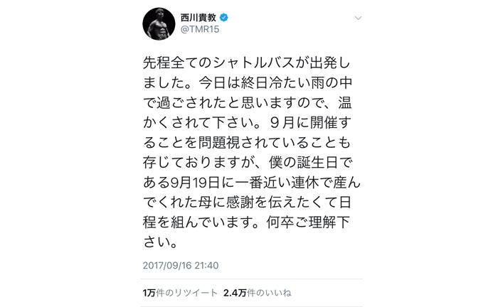 西川貴教の母親思いの決断に温かいコメント殺到!「お客様を第一に考えて動くフェス」 イナズマロック フェスが2日目台風の影響で中止に