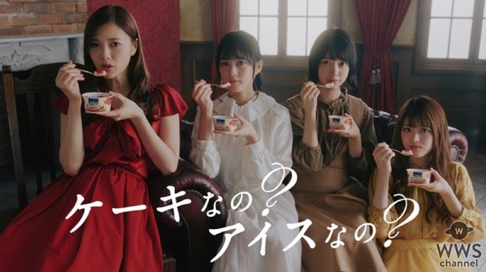 乃木坂46出演の新CM『エッセルスーパーカップSweet's 証言篇/告白篇』が放送開始!4層で織りなすケーキのようなアイスを衣装で表現!