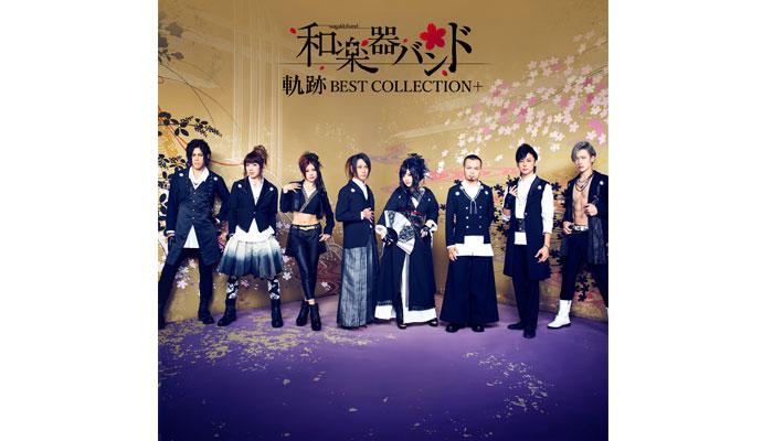 和楽器バンド、ニューアルバム「軌跡 BEST COLLECTION+」の最新アートワークを公開!!
