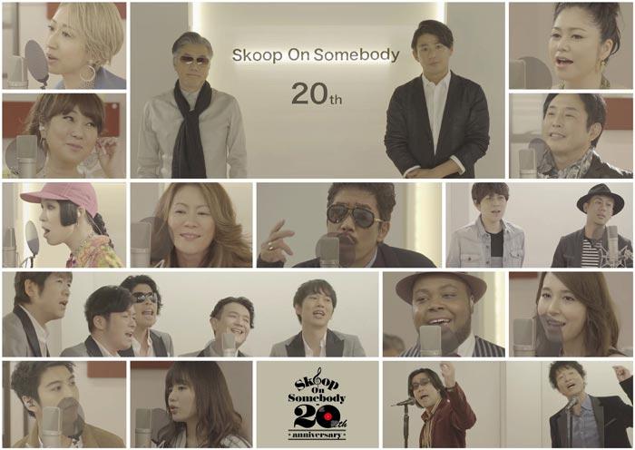 Skoop On Somebody20周年を記念して大黒摩季、藤原さくら、May J.ら20名の豪華アーティストが集結!名曲『sha la la』を大合唱!