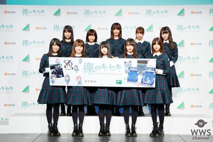 欅坂46が5thシングルの衣装で初となる公式ゲームアプリ発表会に登場!