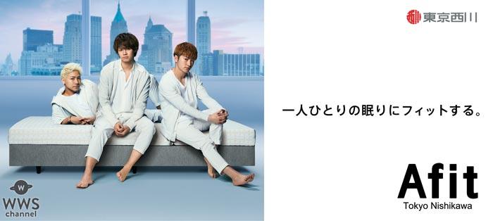 GENERATIONSの片寄涼太、小森隼、佐野玲於が出演する テレビCM『Afit「あ、フィットする」篇』が10月31日より放映開始!