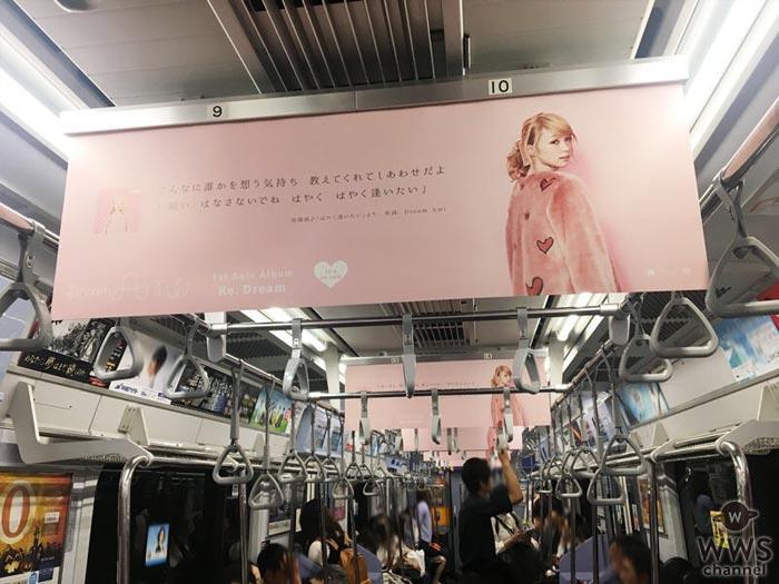 Dream Amiが初のソロアルバム『Re: Dream』をリリース!「恋愛の共感メッセージ」や「前に進むための応援メッセージ」が車両内を独占!