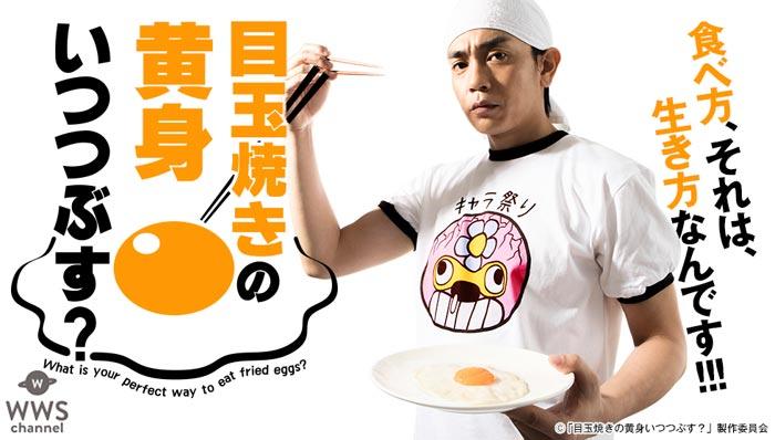 青柳翔 主演ドラマ『目玉焼きの黄身 いつつぶす?』に成海璃子、佐藤二朗ほか豪華キャスト決定!