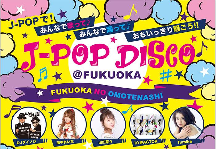 元モーニング娘・田中れいな、DJダイノジら福岡にゆかりあるアーティストが集結!10/11 「J-POP DISCO @FUKUOKA  〜FUKUOKA NO OMOTENASHI〜」開催 !