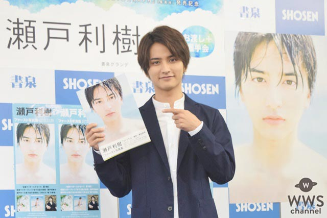 瀬戸利樹がファースト写真集発売記念イベントを開催!セクシーショットに関しては「出てますね!(笑)」