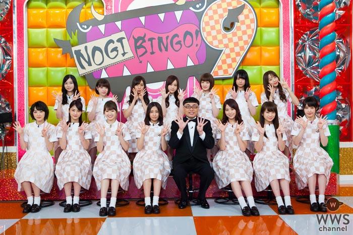 乃木坂46の1期生・2期生・3期生が奇跡の化学反応を起こし新たな魅力が飛び出すこと間違いなし!『NOGIBINGO!』が9シリーズ目に突入!
