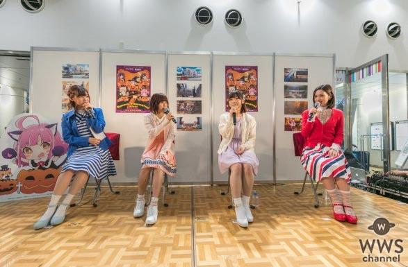 人気声優 水瀬いのり、小澤亜李、M・A・O、高橋李依がアニメ『がっこうぐらし!』のハロウィンコラボイベントに登場!