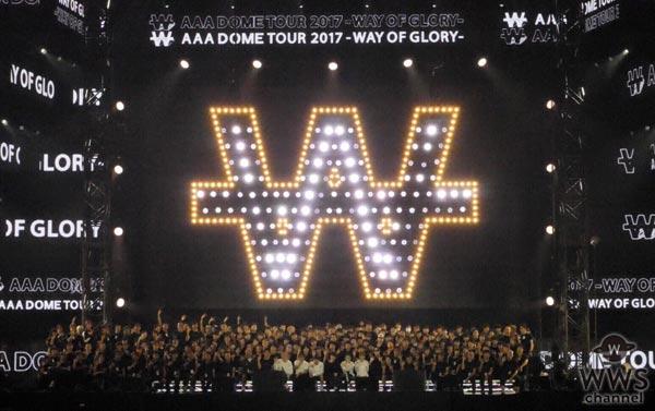 AAA初の4大ドームツアー・ファイナル公演開催!「AAAとしてまだ立ちたいステージ、立つべきステージがあります」