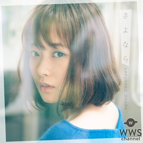 大原櫻子 初の失恋バラード曲『さよなら』が11/22に発売決定!作詞・作曲は、いきものがかり 水野良樹!
