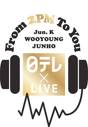 2PMのJun. K(ジュンケイ)、WOOYOUNG(ウヨン)、JUNHO(ジュノ)のソロ3人によるプレミアム・ライブが11月3日(祝・金)に横浜アリーナで開催決定!