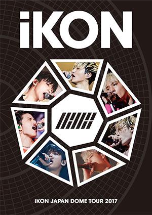 BIGBANGの系譜を継ぐ大型新人iKON(アイコン)、 初のドームツアーLIVE DVD & Blu-ray 『iKON JAPAN DOME TOUR 2017』がオリコンウィークリーDVD音楽ランキング1位獲得!