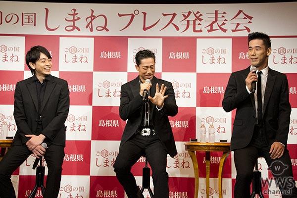 青柳翔、AKIRA、小林直己が島根県の魅力を語る!『ご縁の国しまね プロモーションプレス発表会』