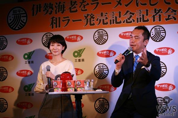 波瑠が『和ラー三重伊勢海老汁風』発売記念記者会見で、羽毛布団解禁宣言!