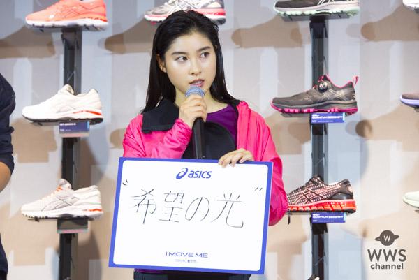 土屋太鳳、桐生選手の9秒台に「ステキ」と絶賛!『アシックス原宿フラッグシップ オープニングセレモニー』