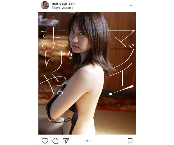 元AKB48 永尾まりやの写真集『マブイ!まりや。』の表紙がセクシーすぎると話題沸騰!