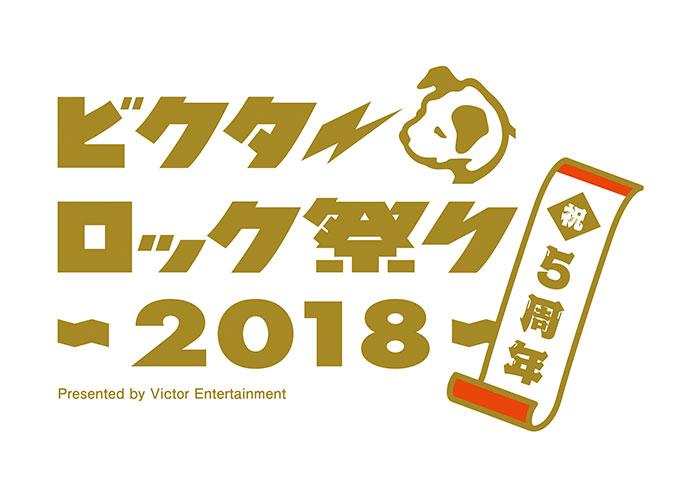 ビクターロック祭り2018 現役女子高生シンガー・吉田凜音がナビゲートする ティザー映像公開!